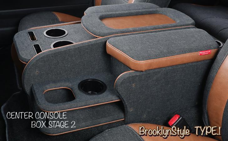 センターコンソールボックス・ステージ2《ブルックリンスタイル type. 1》【ワイドボディー用】ドリンクホルダー アームレスト