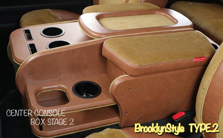 センターコンソールボックス・ステージ2《ブルックリンスタイル type. 2》【ワイドボディー用】ドリンクホルダー アームレスト