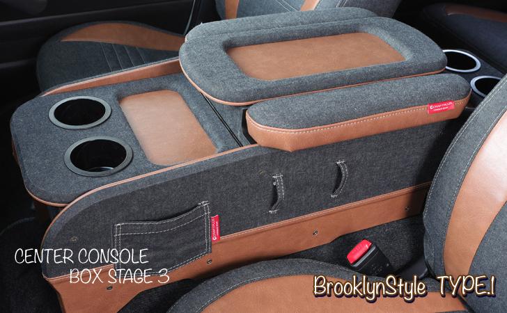 センターコンソールボックス・ステージ3 《ブルックリンスタイル type. 1》【標準ボディー用】ドリンクホルダー アームレスト