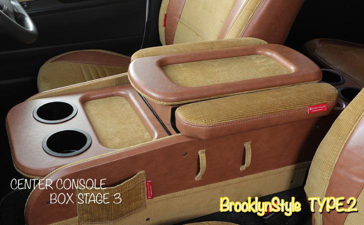 センターコンソールボックス・ステージ3 《ブルックリンスタイル type. 2》【標準ボディー用】ドリンクホルダー アームレスト