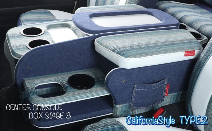 センターコンソールボックス・ステージ3《カリフォルニアスタイル type. 2》【ワイドボディー用】ドリンクホルダー アームレスト