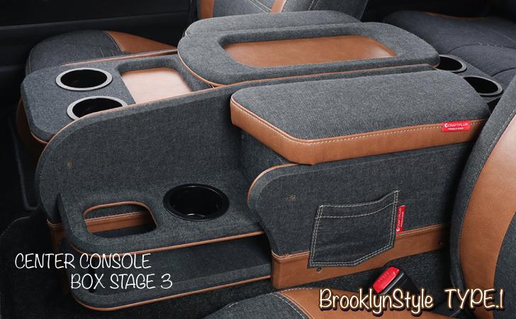 センターコンソールボックス・ステージ3《ブルックリンスタイル type. 1》【ワイドボディー用】ドリンクホルダー アームレスト