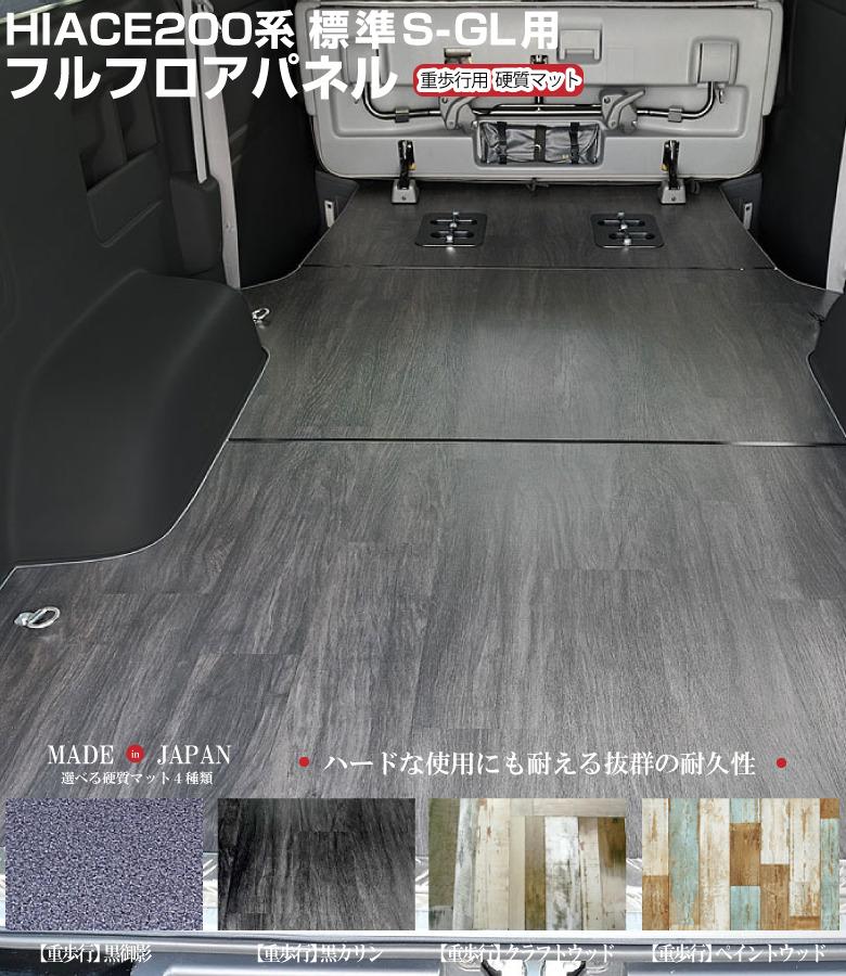 保障 200系ハイエース標準SGL 簡単設置 継ぎ合わせるだけ ハイエース アウトレット☆送料無料 床張りキット 標準S-GL用 簡単取付10分 フルフロアパネル3分割 全てのフロアを床張りプロ仕様に 6型 ダークプライム2対応