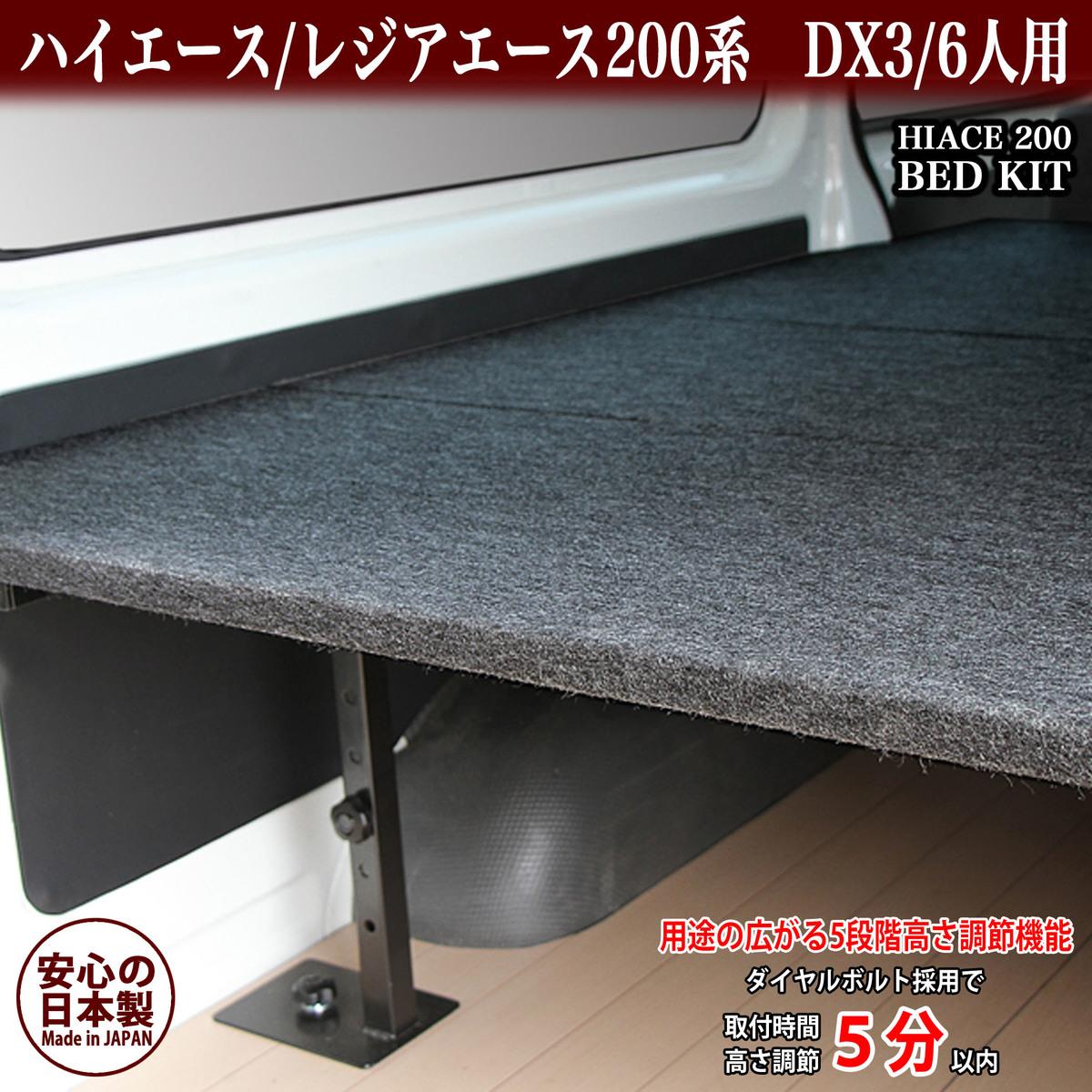 ハイエース ベッドキット DX3/6人用 パンチカーペット #1