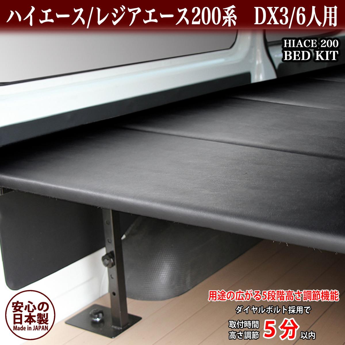 ハイエース ベッドキット DX用 ブラックレザー #1