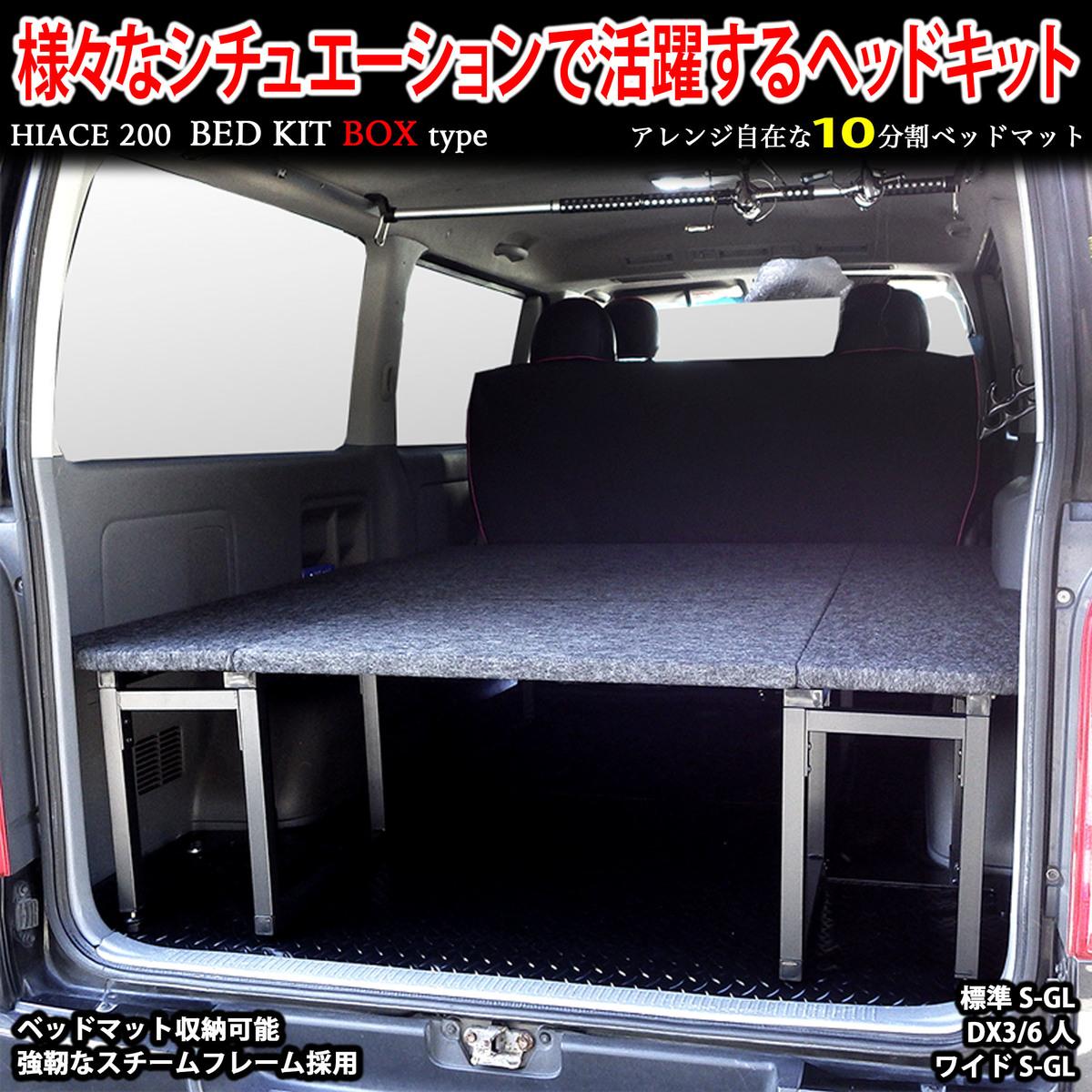 200系ハイエース 標準S-GL 輸入 トランポ仕様 ハイエース 日本メーカー新品 ベッドキット BOX型トランポ仕様 6型対応 標準S-GL用 パンチカーペット #1
