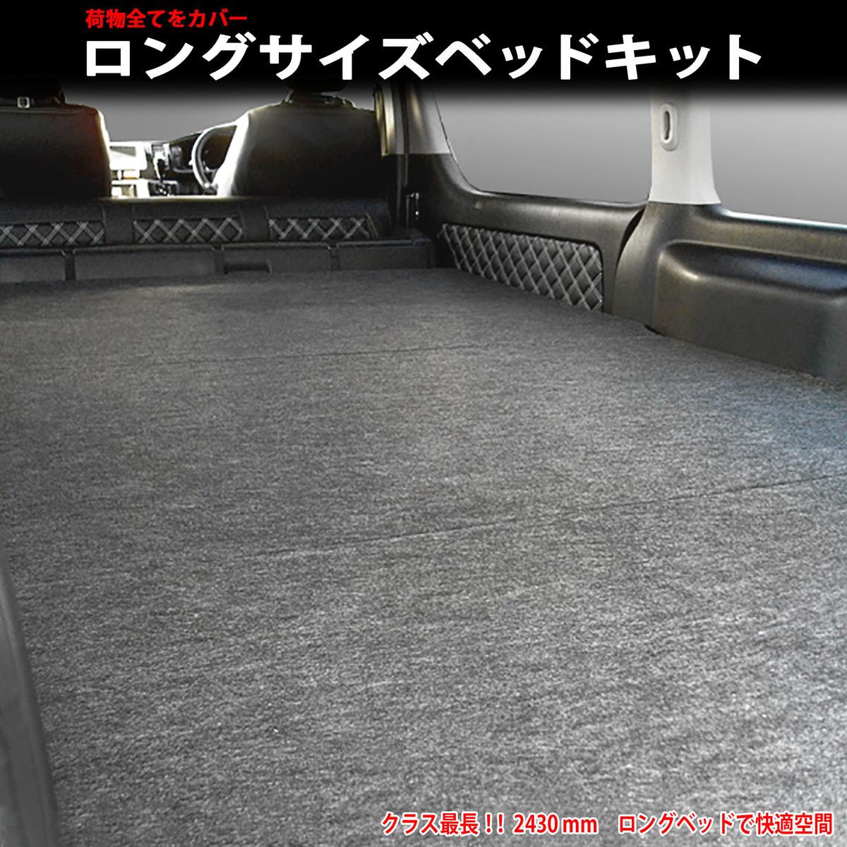 ハイエース ベッドキット 標準S-GL用 ロングサイズベッドキット パンチカーペット #1