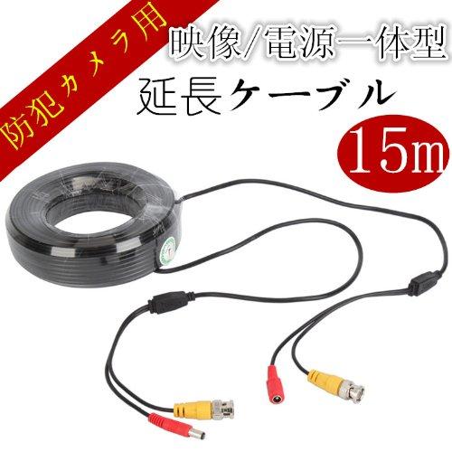 感謝価格 防犯カメラ用 BNC 延長ケーブル 延長コード BNC+DC 通販 激安◆ 電源一体型 映像 15m