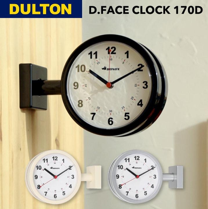【送料無料】ダブルフェイスウォールクロック 170D | Double faces wall clock 170D 時計 壁掛け 壁掛け時計 両面時計 壁設置 置き時計 インテリア 路地 雑貨 新居 店舗備品 什器 ダルトン DULTON S624-659BK S624-659IV S624-659SV BONOX ボノックス
