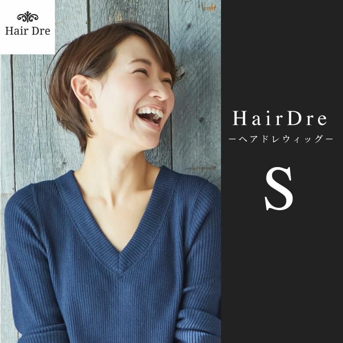 【Hair Dre】 ヘアドレウィッグ S ウィッグ HairDre ウィッグ S ボブ ショート ウィッグ ショート 大人用 ウィッグ 女性用 ウィッグ 医療用 ウィッグ かつら つけ毛 ショートボブ カラー 対応
