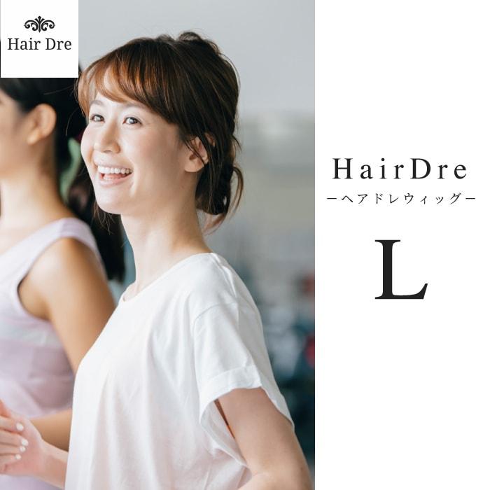 【Hair Dre】 ヘアドレウィッグ L ウィッグ HairDre ウィッグ L ロングヘア ウィッグ ロング 大人用 ウィッグ 女性用 ウィッグ 医療用 ウィッグ かつら つけ毛 ショートボブ カラー 対応