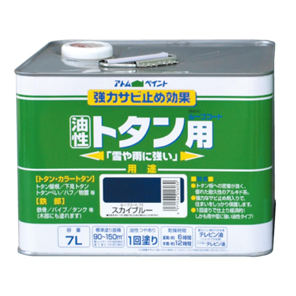 【あす楽対応・送料無料】アトムハウスペイント油性ルーフコートトタン用7Lスカイブルー