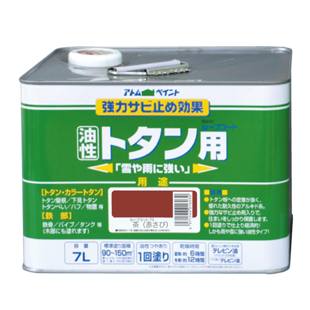 【あす楽対応・送料無料】アトムハウスペイント油性ルーフコートトタン用7L茶(赤錆)