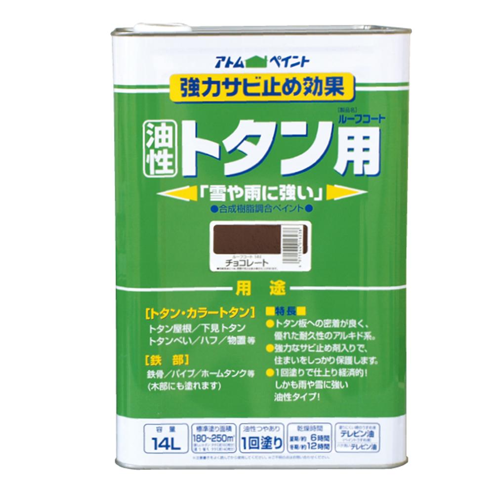 【あす楽対応・送料無料】アトムハウスペイント油性ルーフコートトタン用14Lチョコレート(黒錆)