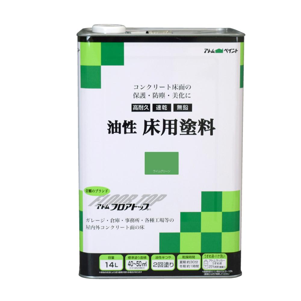 【あす楽対応・送料無料】アトムハウスペイント油性コンクリート床用14Lライムグリーン