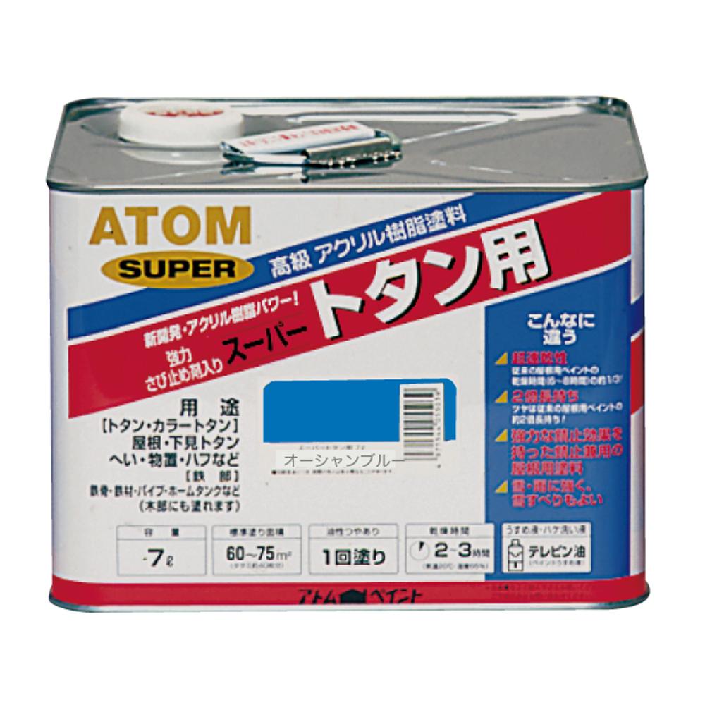 【あす楽対応・送料無料】アトムハウスペイント油性スーパートタン用7Lオーシャンブルー