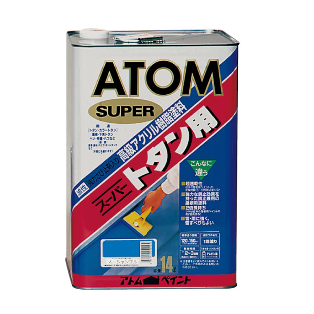 【あす楽対応・送料無料】アトムハウスペイント油性スーパートタン用14Lオーシャンブルー