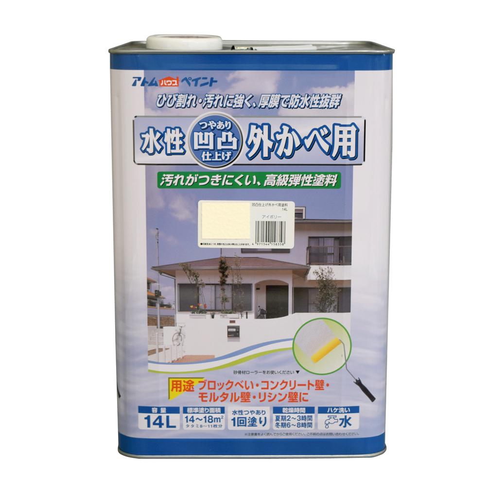 【あす楽対応・送料無料】アトムハウスペイント水性凹凸外かべ用塗料14Lアイボリー