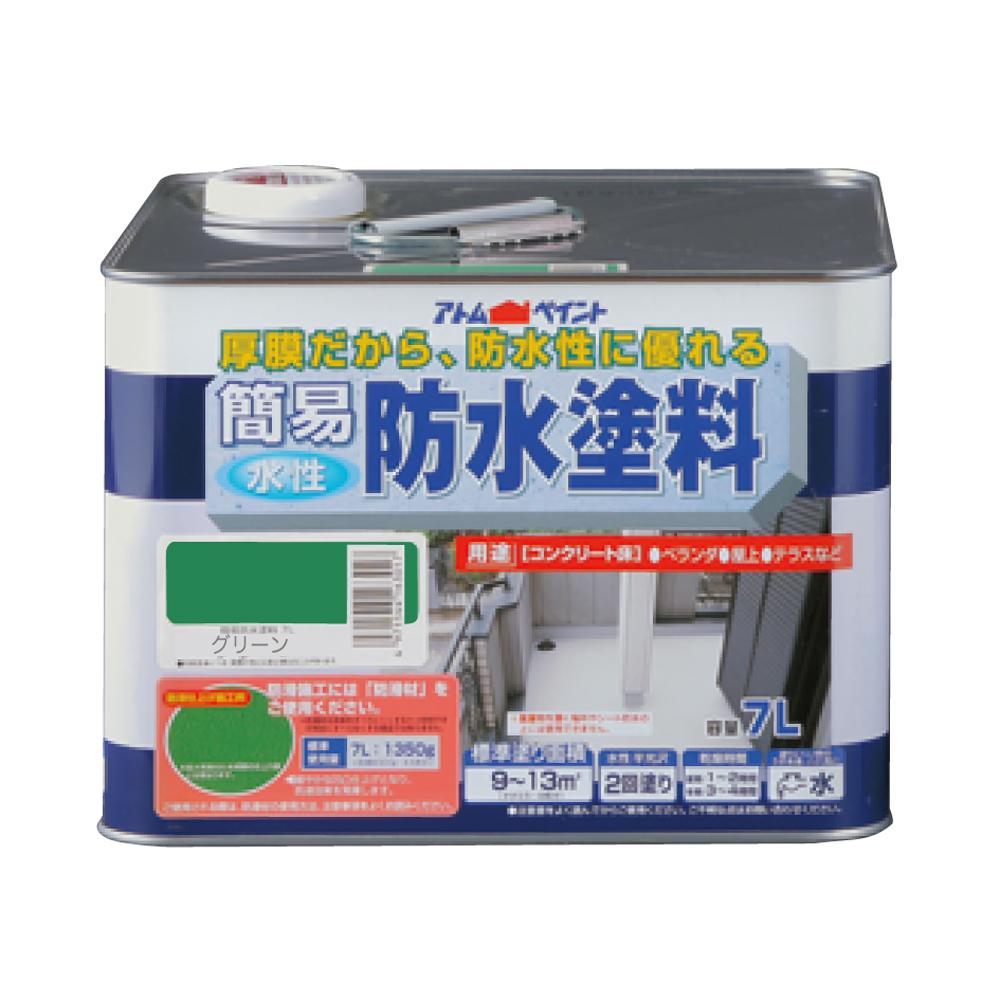 【あす楽対応・送料無料】アトムハウスペイント水性簡易防水塗料7Lグリーン