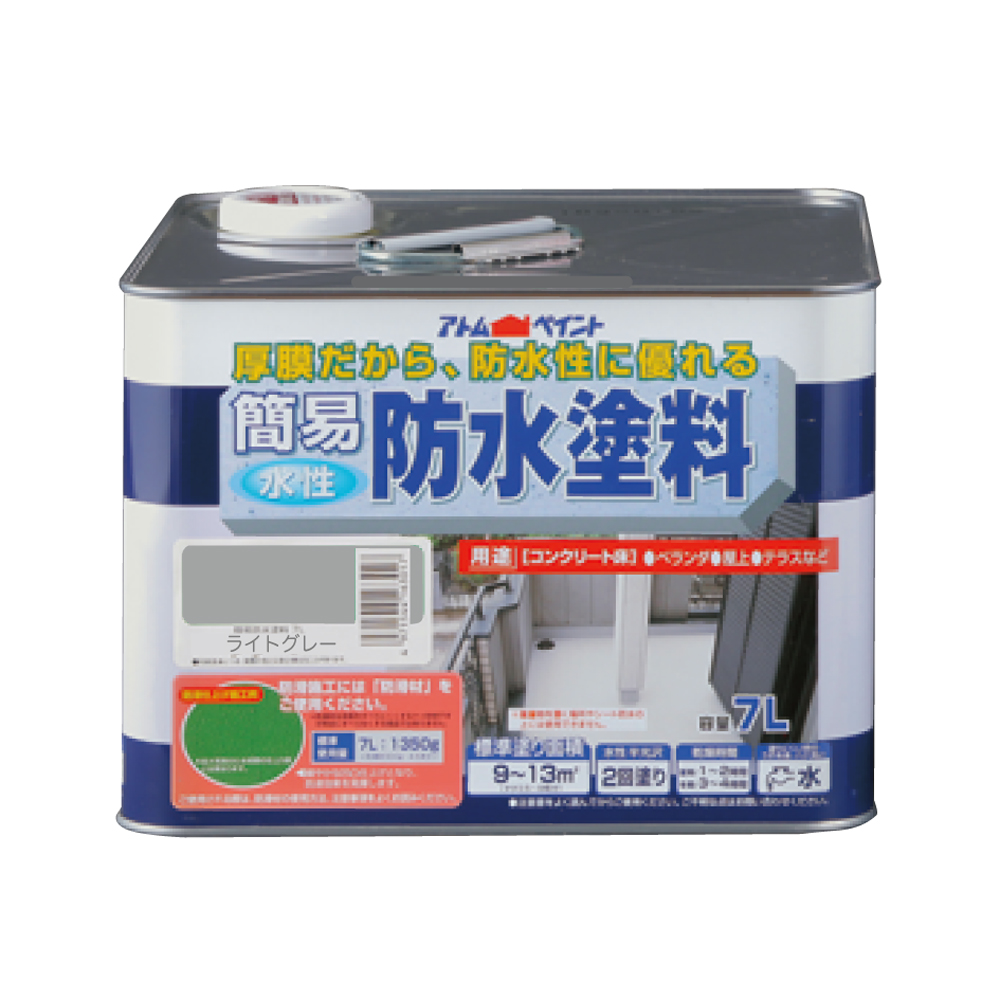 【あす楽対応・送料無料】アトムハウスペイント水性簡易防水塗料7Lライトグレー