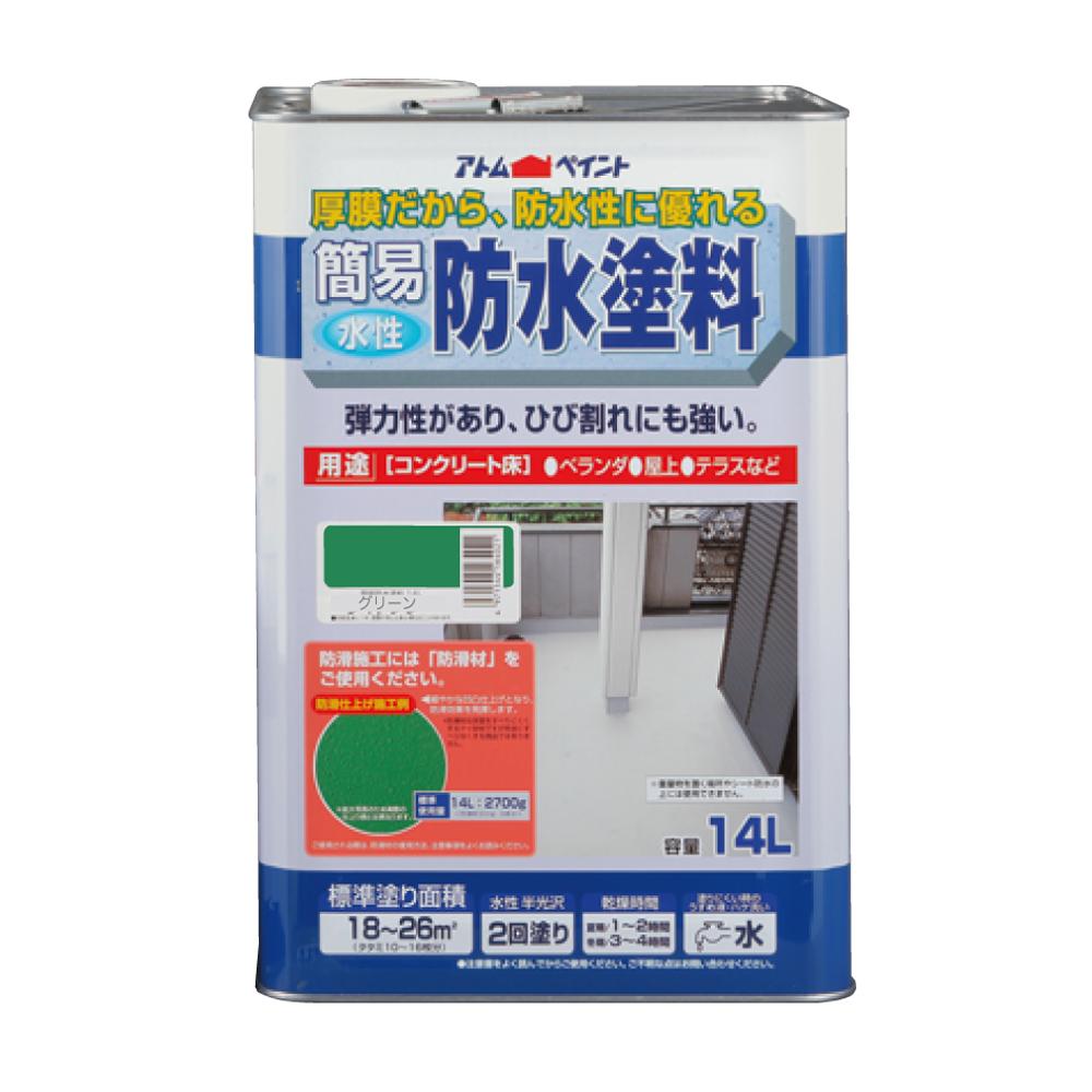 【あす楽対応・送料無料】アトムハウスペイント水性簡易防水塗料14Lグリーン