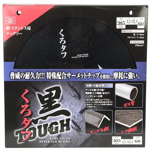 【あす楽対応】SK11黒タフ鉄ステンレス用305x2.2x60P