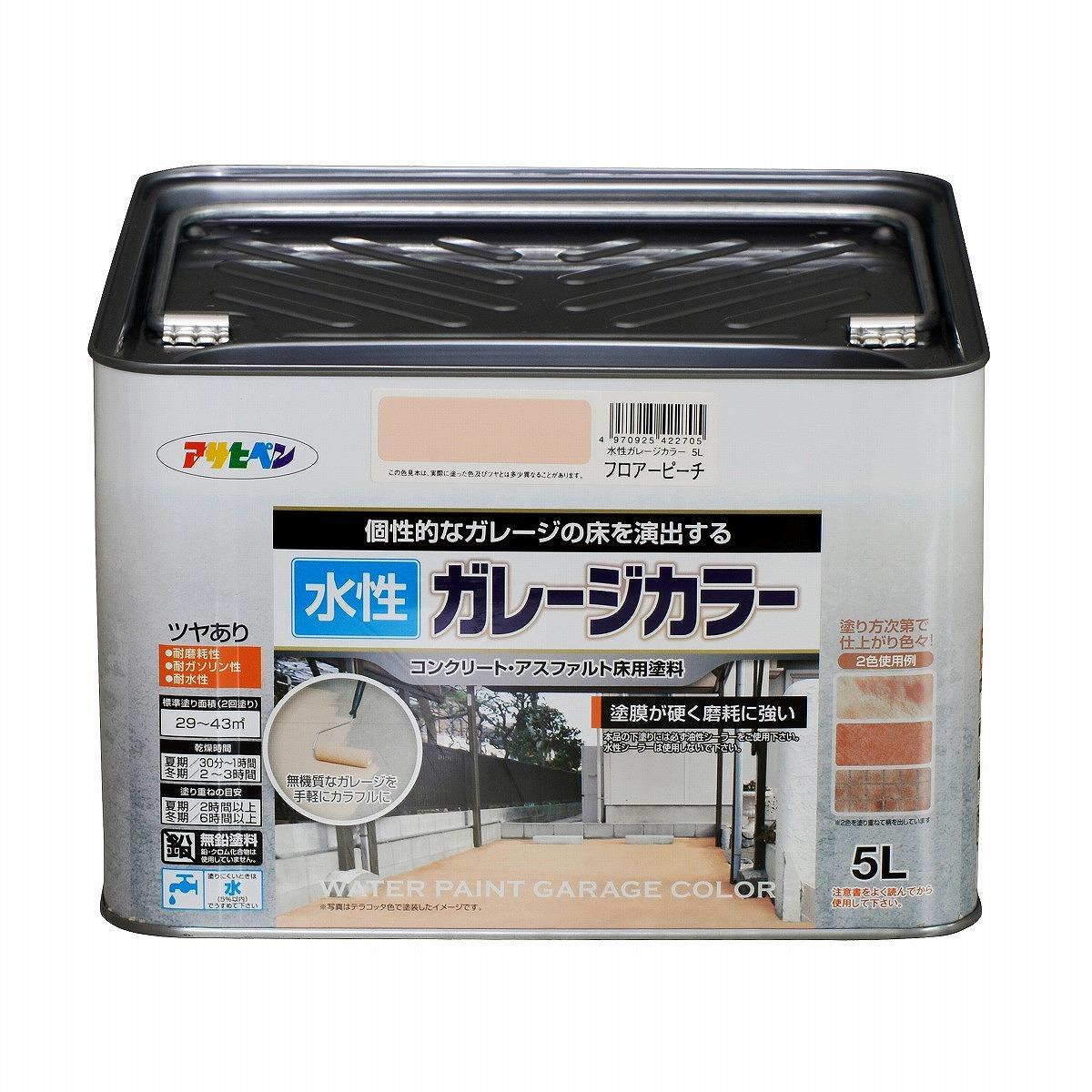 【あす楽対応・送料無料】アサヒペン水性ガレージカラー5Lフロアーピーチ