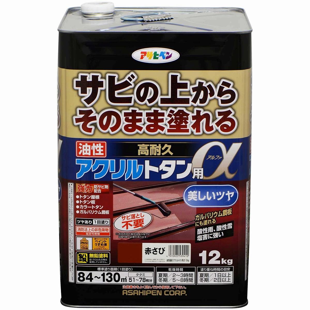 【あす楽対応・送料無料】アサヒペン油性高耐久アクリルトタン用α12KG赤さび