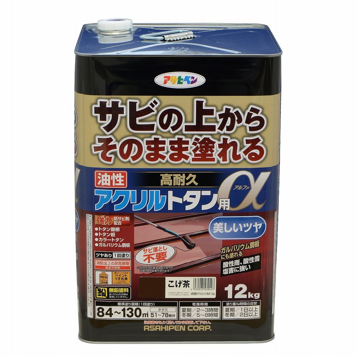 【あす楽対応・送料無料】アサヒペン油性高耐久アクリルトタン用α12KGこげ茶