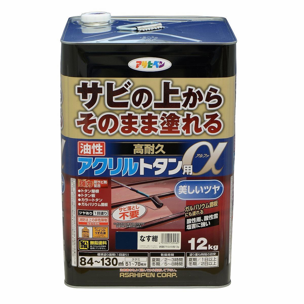 【あす楽対応・送料無料】アサヒペン油性高耐久アクリルトタン用α12KGなす紺