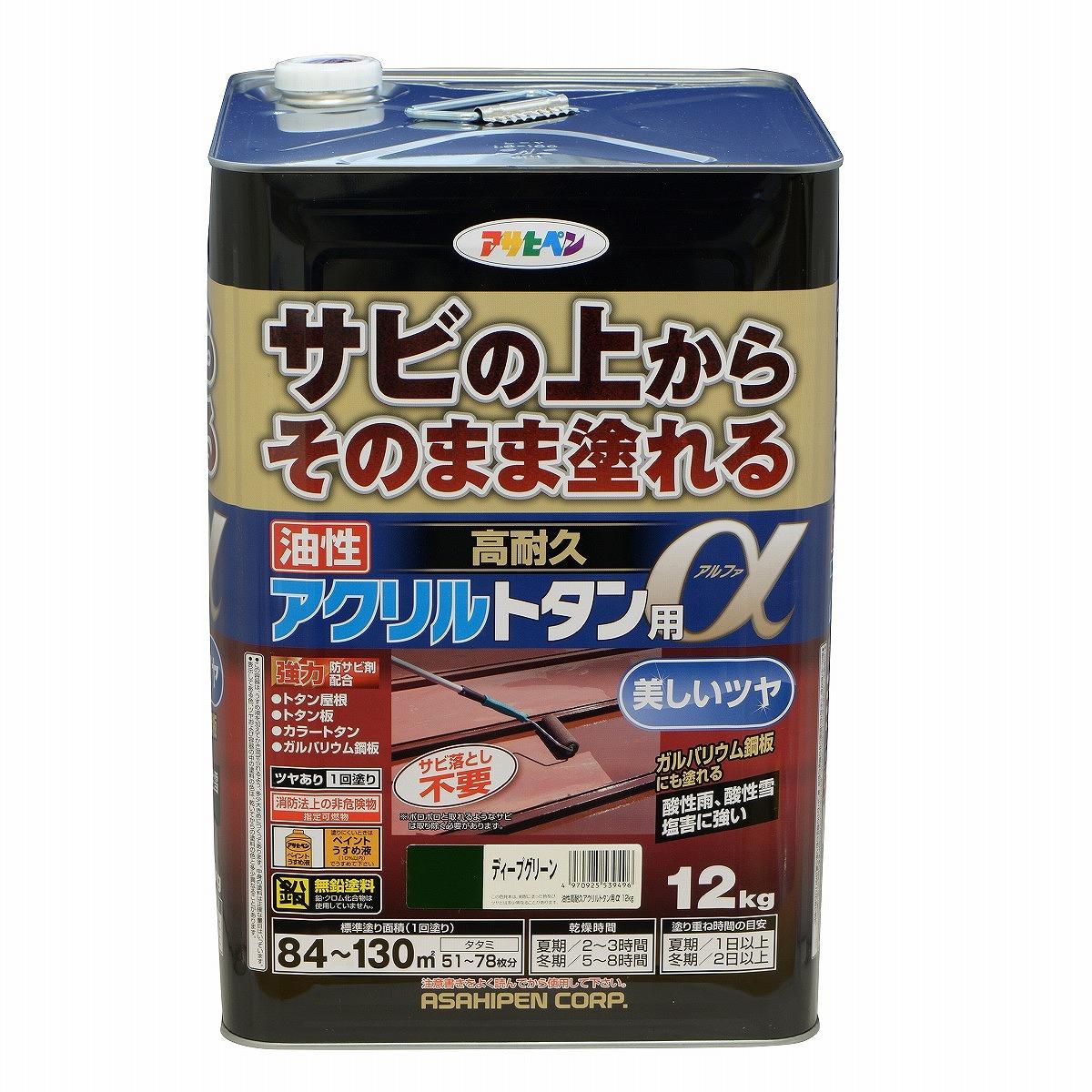 【あす楽対応・送料無料】アサヒペン油性高耐久アクリルトタン用α12KGディープグリーン