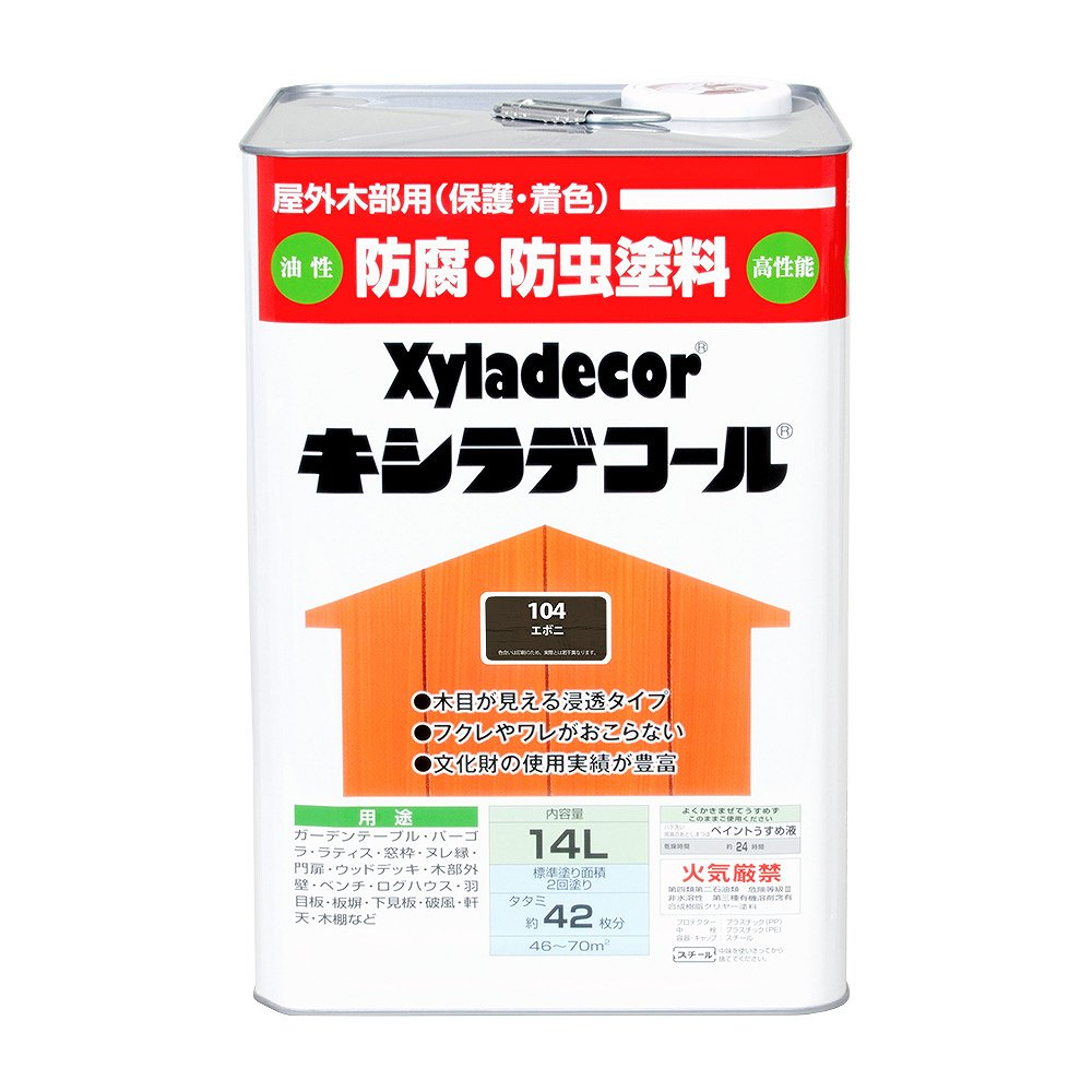 【あす楽対応・送料無料】カンペハピオキシラデコールエボニ14L