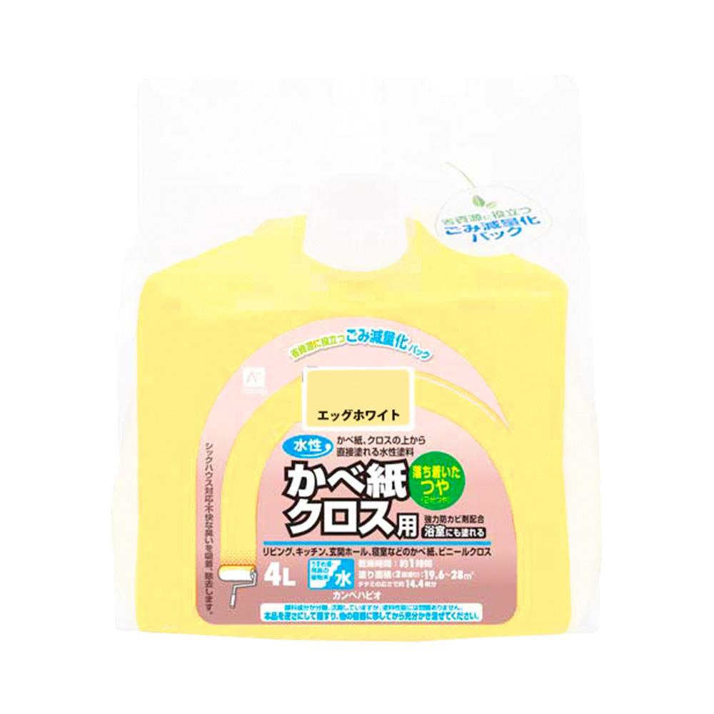 【あす楽対応・送料無料】カンペハピオ水性かべ紙クロス用エッグホワイト4L