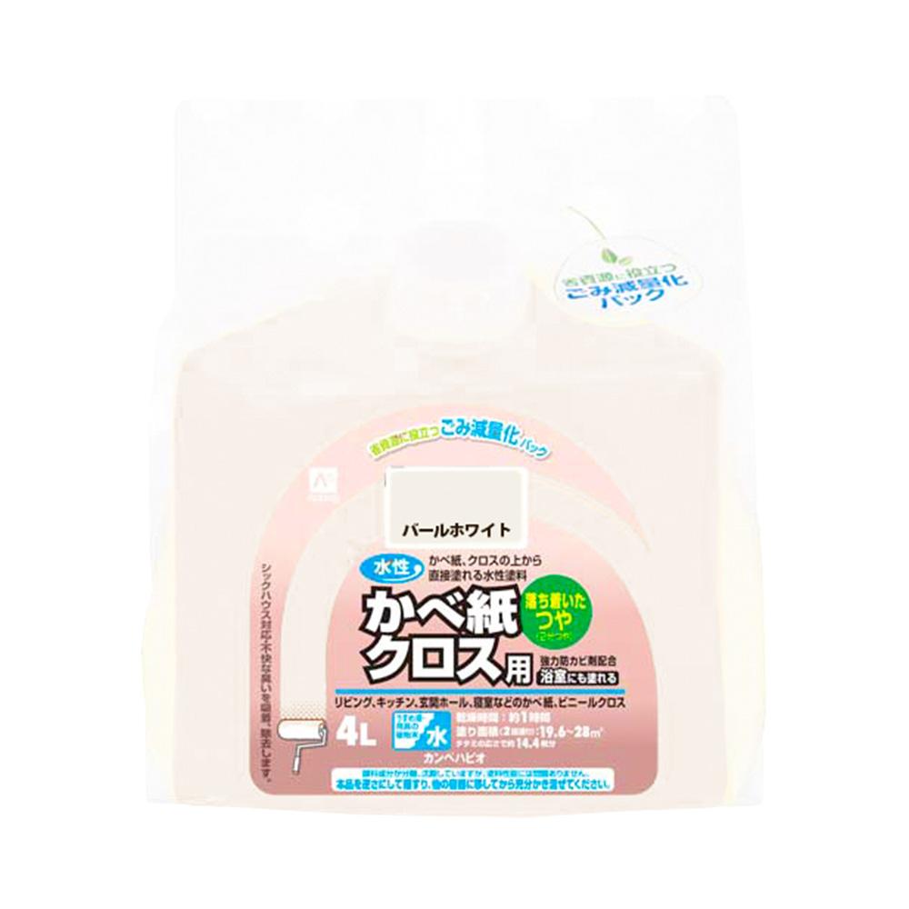 【あす楽対応・送料無料】カンペハピオ水性かべ紙クロス用パールホワイト4L