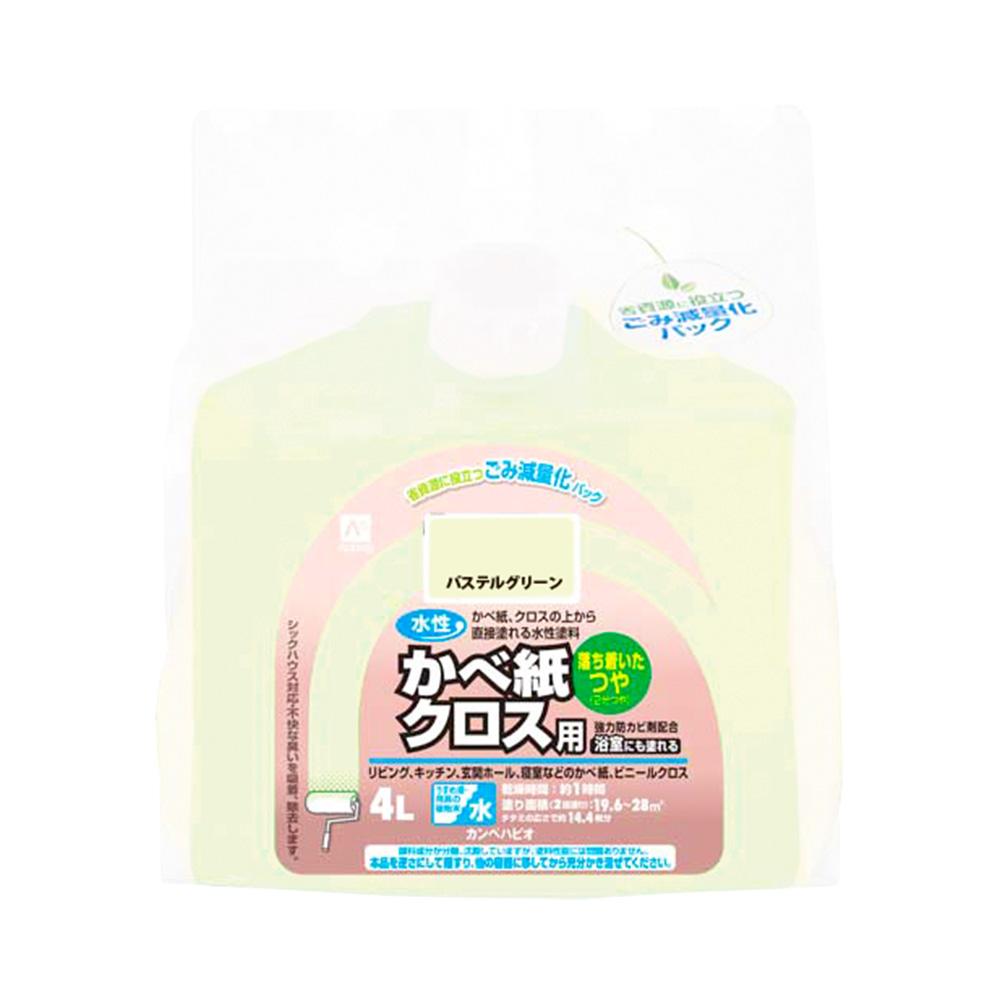 【あす楽対応・送料無料】カンペハピオ水性かべ紙クロス用パステルグリーン4L