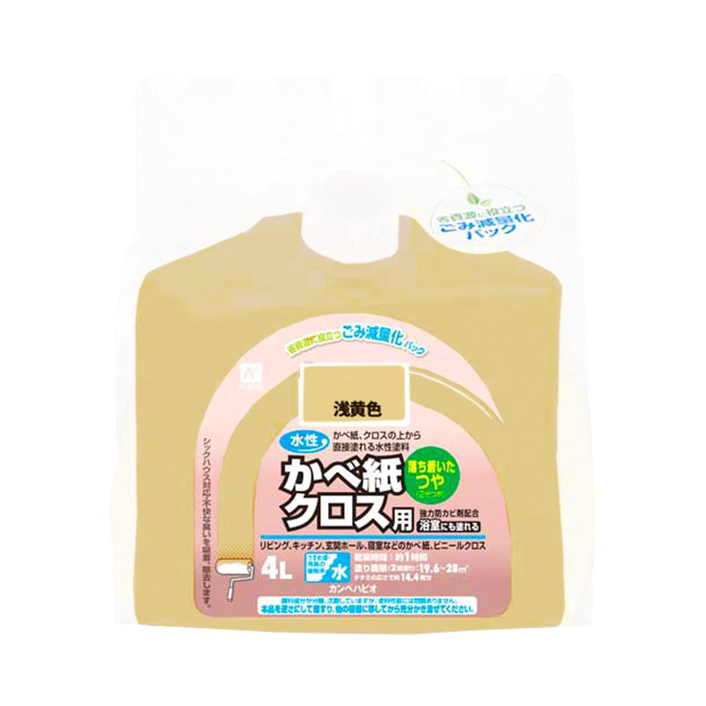 【あす楽対応・送料無料】カンペハピオ水性かべ紙クロス用浅黄色4L