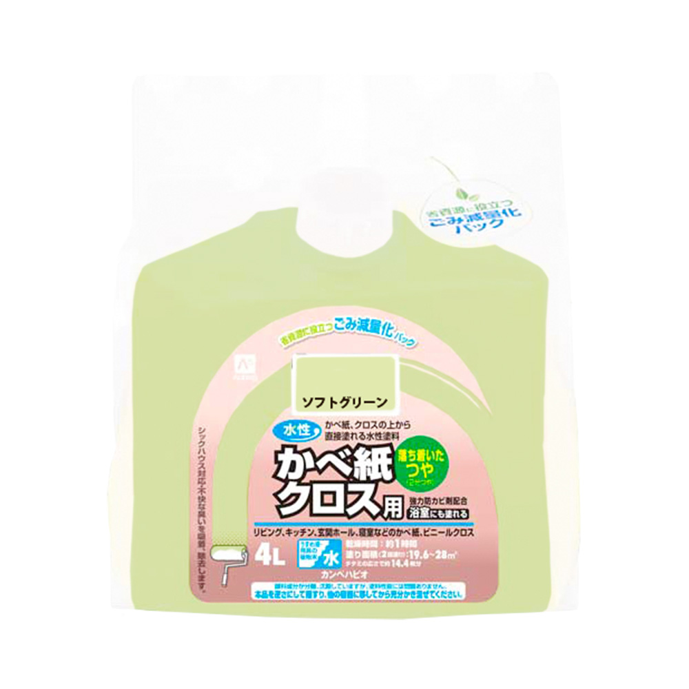 【あす楽対応・送料無料】カンペハピオ水性かべ紙クロス用ソフトグリーン4L