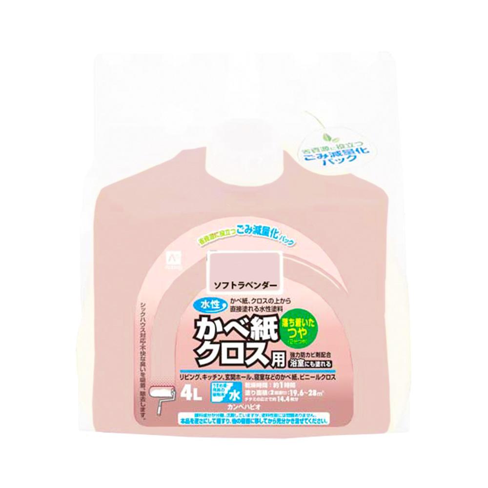 【あす楽対応・送料無料】カンペハピオ水性かべ紙クロス用ソフトラベンダー4L