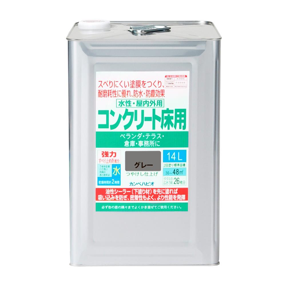【あす楽対応・送料無料】カンペハピオ水性コンクリート床用グレー14L