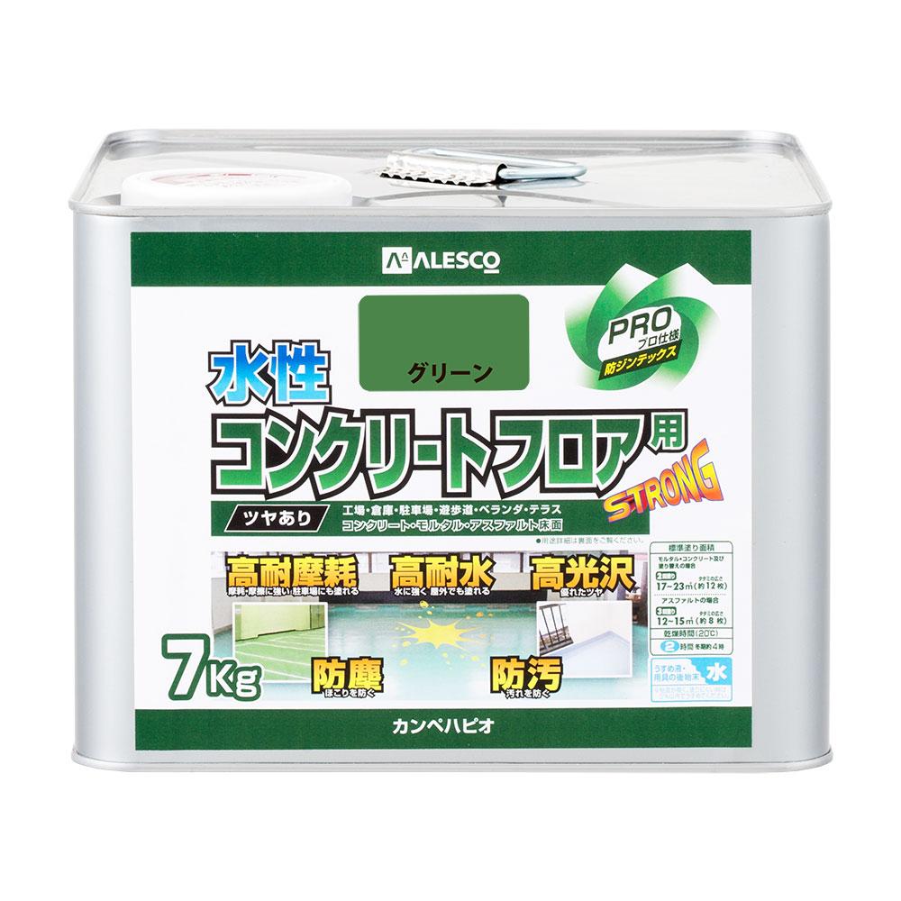 【あす楽対応・送料無料】カンペハピオ水性コンクリートフロア用グリーン7K