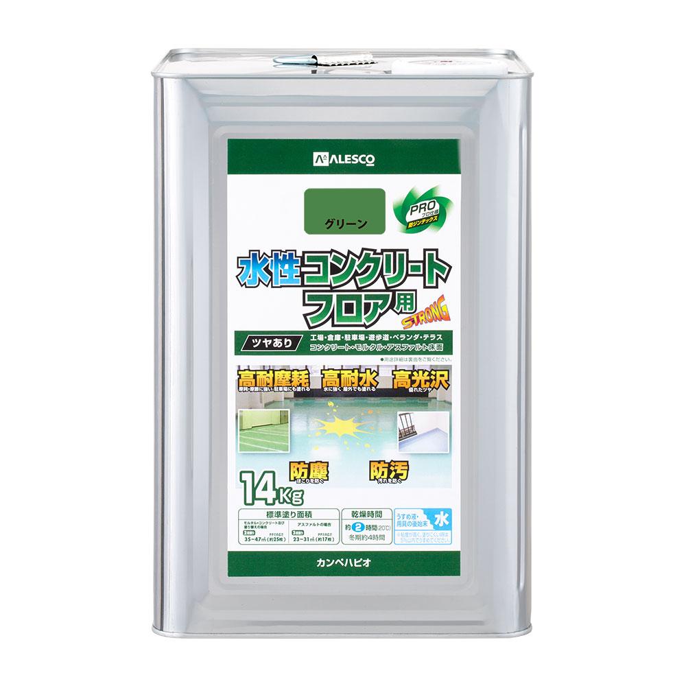 【あす楽対応・送料無料】カンペハピオ水性コンクリートフロア用グリーン14K