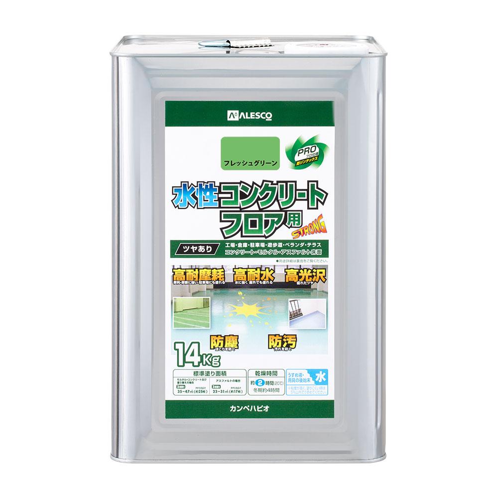 【あす楽対応・送料無料】カンペハピオ水性コンクリートフロア用フレッシュグリーン14K