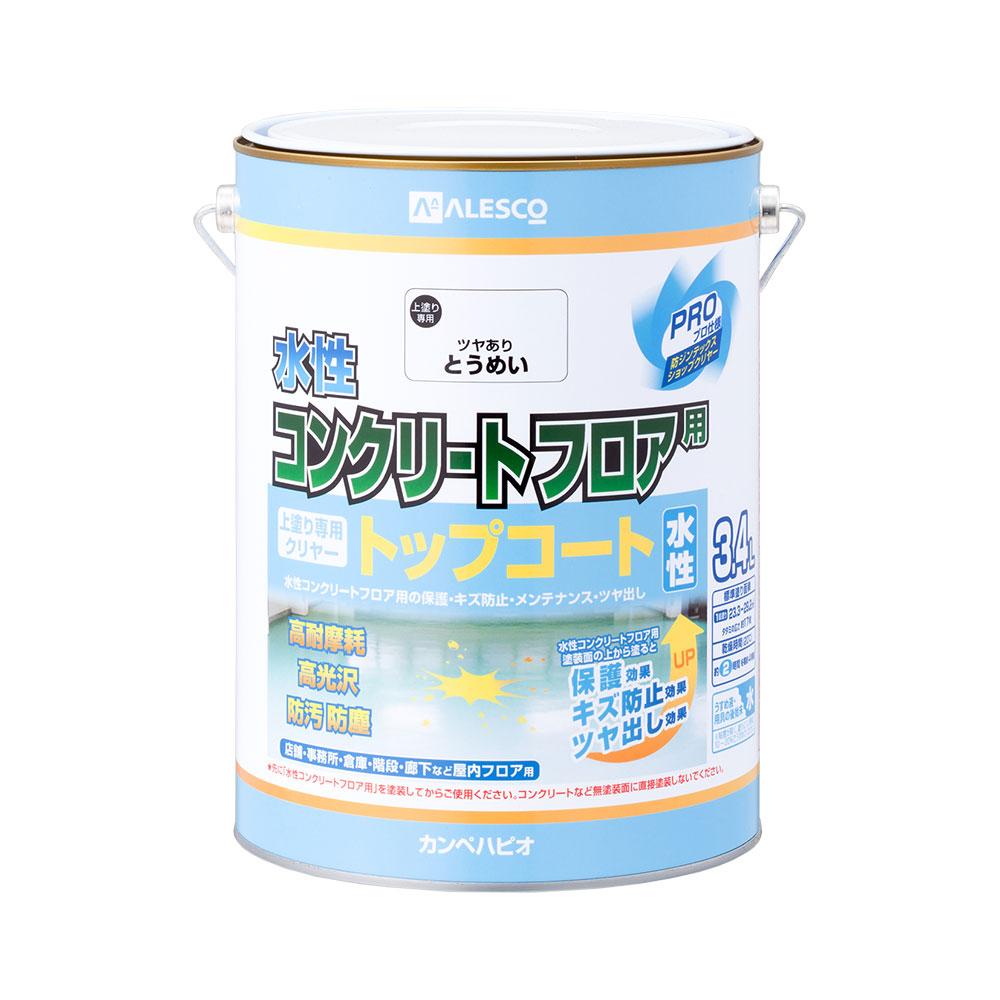 【あす楽対応・送料無料】カンペハピオ水性コンクリートフロア用トップコート3.4L