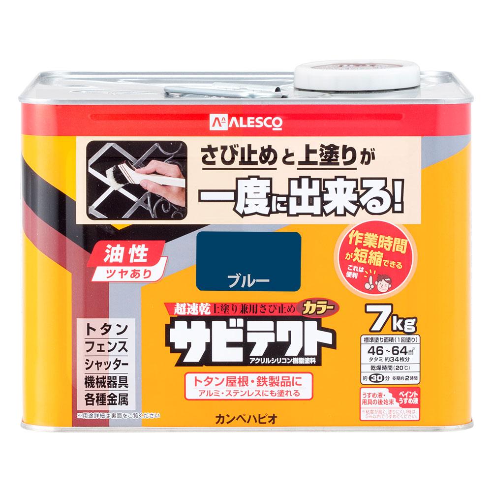 【あす楽対応・送料無料】カンペハピオサビテクトブルー7K