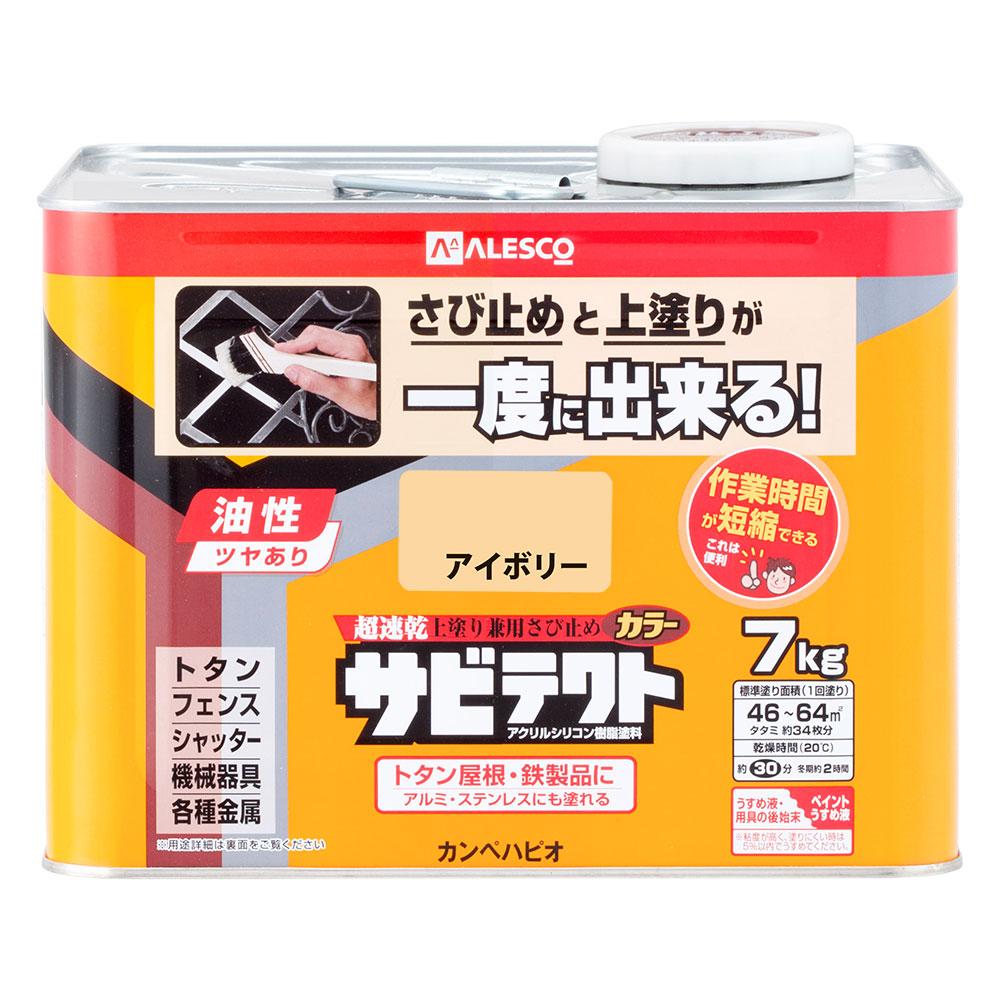 【あす楽対応・送料無料】カンペハピオサビテクトアイボリー7K