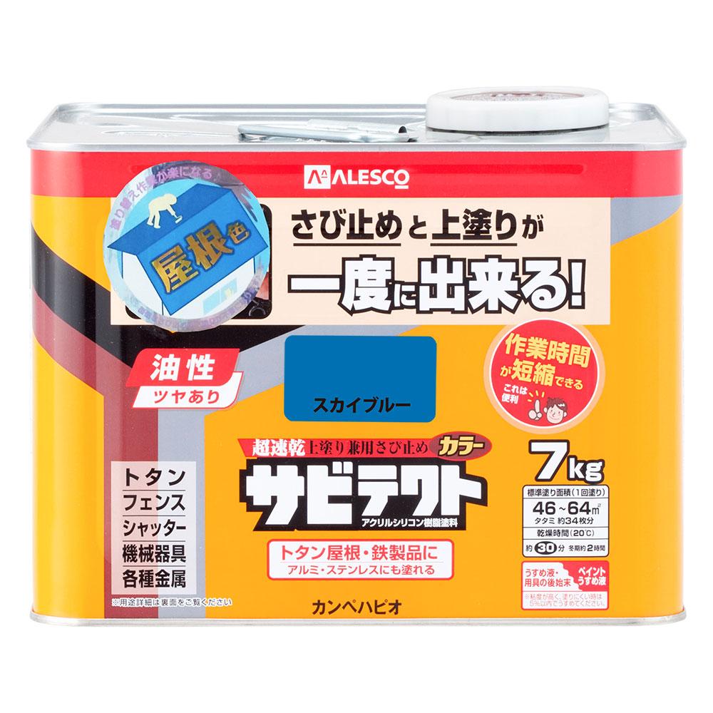 【あす楽対応・送料無料】カンペハピオサビテクトスカイブルー7K