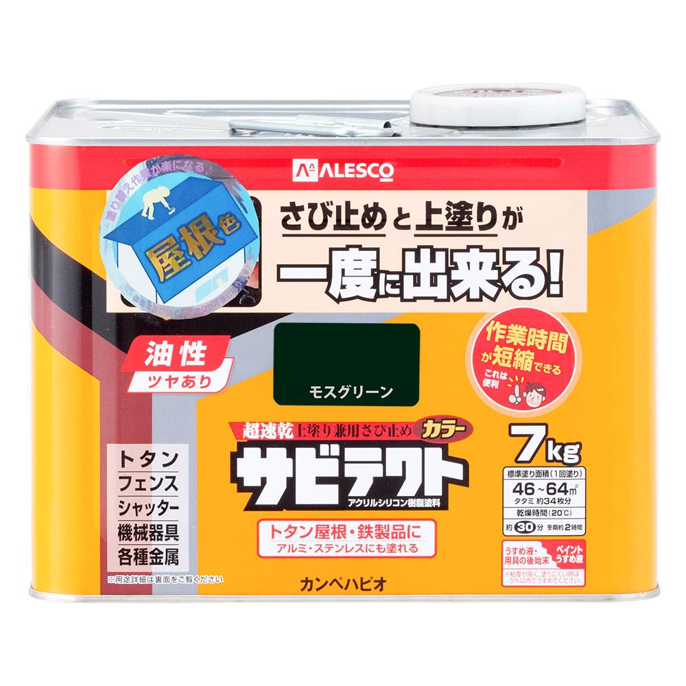【あす楽対応・送料無料】カンペハピオサビテクトモスグリーン7K