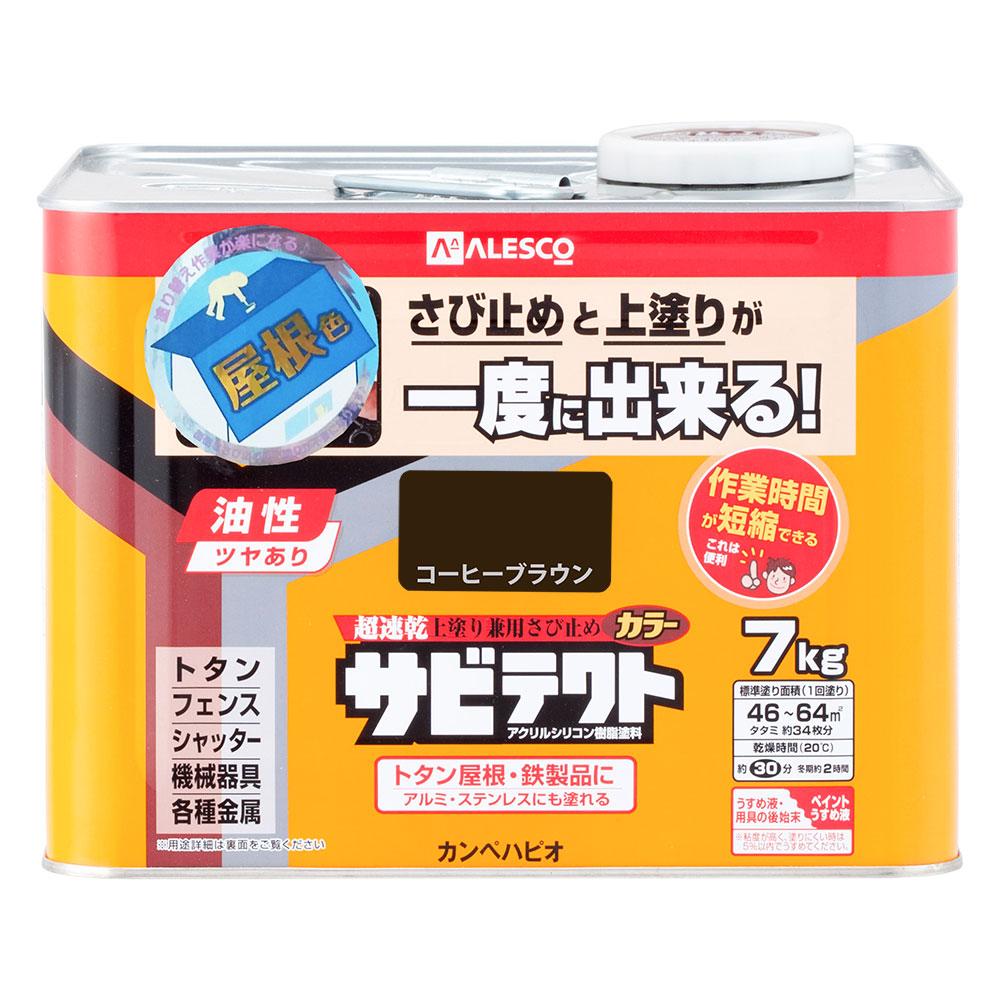 【あす楽対応・送料無料】カンペハピオサビテクトコーヒーブラウン7K