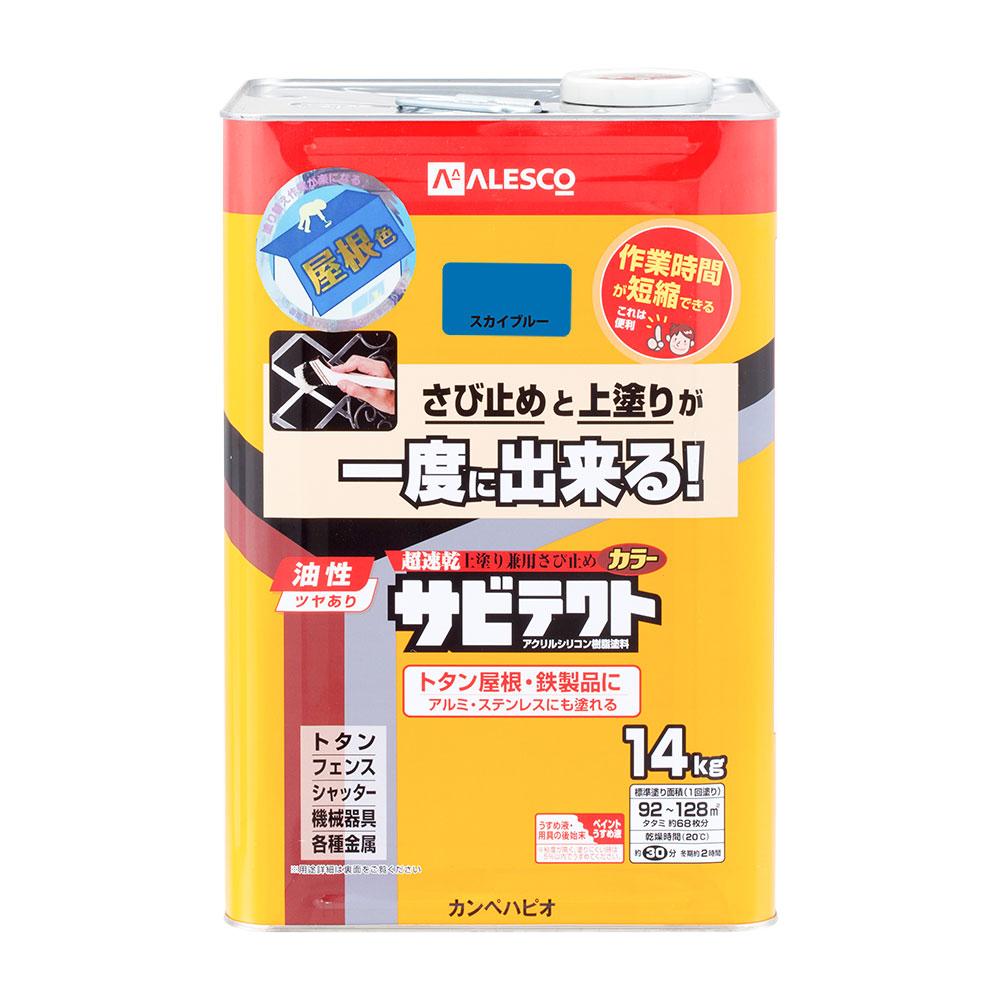 【あす楽対応・送料無料】カンペハピオサビテクトスカイブルー14K