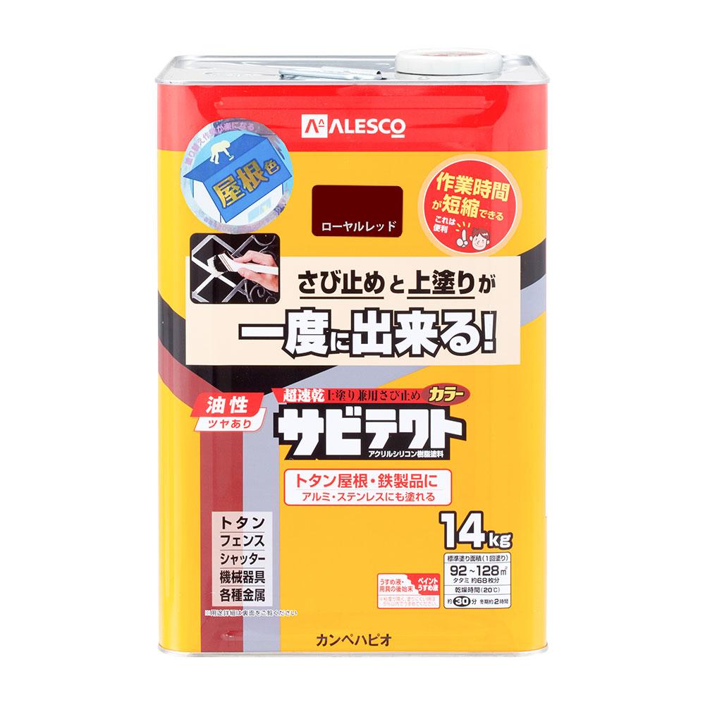 【あす楽対応・送料無料】カンペハピオサビテクトローヤルレッド14K